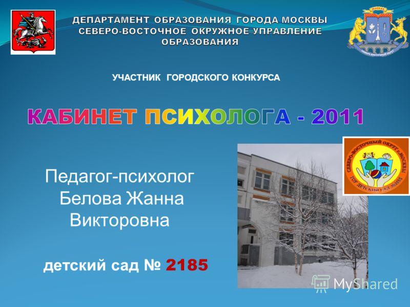 детский сад 2185 Педагог-психолог Белова Жанна Викторовна