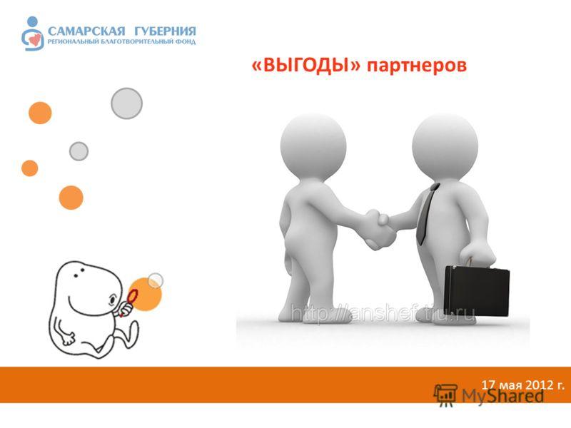 «ВЫГОДЫ» партнеров 17 мая 2012 г.