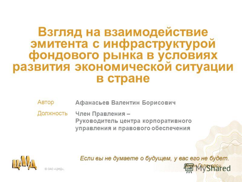 | 0 © ОАО «ЦМД», 2006