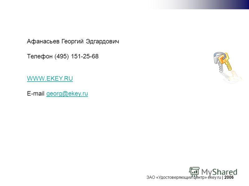 ЗАО «Удостоверяющий центр» ekey.ru | 2006 Афанасьев Георгий Эдгардович Телефон (495) 151-25-68 WWW.EKEY.RU E-mail georg@ekey.rugeorg@ekey.ru