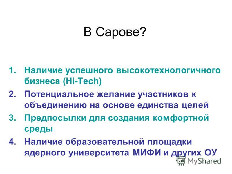 В Сарове? 1.Наличие успешного высокотехнологичного бизнеса (Hi-Tech) 2.Потенциальное желание участников к объединению на основе единства целей 3.Предпосылки для создания комфортной среды 4.Наличие образовательной площадки ядерного университета МИФИ и