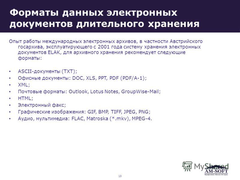 Форматы данных электронных документов длительного хранения Опыт работы международных электронных архивов, в частности Австрийского госархива, эксплуатирующего с 2001 года систему хранения электронных документов ELAK, для архивного хранения рекомендуе