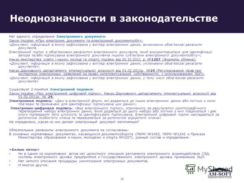 Неоднозначности в законодательстве Нет единого определения Электронного документа: Закон України «Про електронні документи та електронний документообіг»: «Документ, інформація в якому зафіксована у вигляді електронних даних, включаючи обов'язкові рек