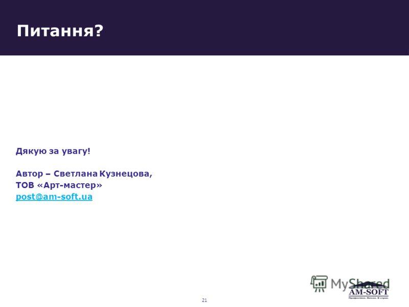Питання? Дякую за увагу! Автор – Светлана Кузнецова, ТОВ «Арт-мастер» post@am-soft.ua 21