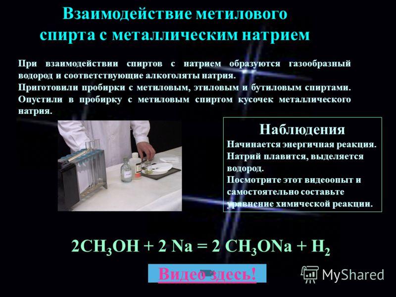 При взаимодействии спиртов с натрием образуются газообразный водород и соответствующие алкоголяты натрия. Приготовили пробирки с метиловым, этиловым и бутиловым спиртами. Опустили в пробирку с метиловым спиртом кусочек металлического натрия. 2СН 3 ОН