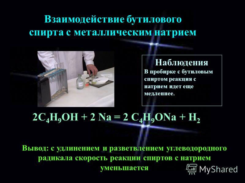 Наблюдения В пробирке с бутиловым спиртом реакция с натрием идет еще медленнее. 2С 4 Н 9 ОН + 2 Na = 2 C 4 H 9 ONa + H 2 Взаимодействие бутилового спирта с металлическим натрием Вывод: с удлинением и разветвлением углеводородного радикала скорость ре