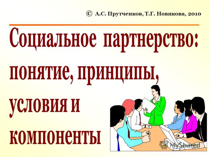 © А.С. Прутченков, Т.Г. Новикова, 2010