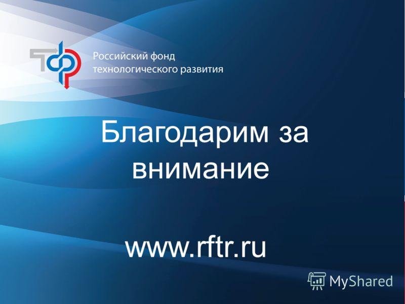 14 Благодарим за внимание www.rftr.ru