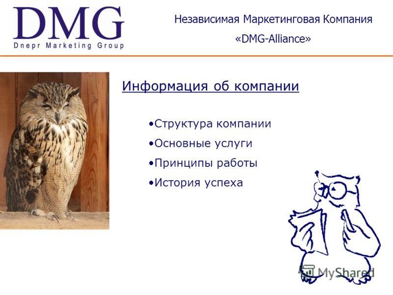 Независимая Маркетинговая Компания «DMG-Alliance» Структура компании Основные услуги Принципы работы История успеха Информация об компании