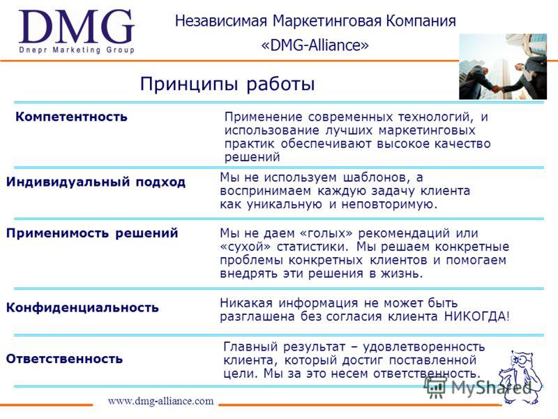 Принципы работы www.dmg-alliance.com КомпетентностьПрименение современных технологий, и использование лучших маркетинговых практик обеспечивают высокое качество решений Индивидуальный подход Применимость решенийМы не даем «голых» рекомендаций или «су