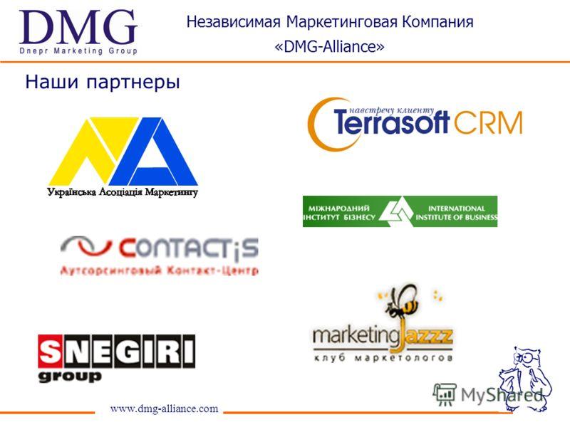 Наши партнеры www.dmg-alliance.com Независимая Маркетинговая Компания «DMG-Alliance»