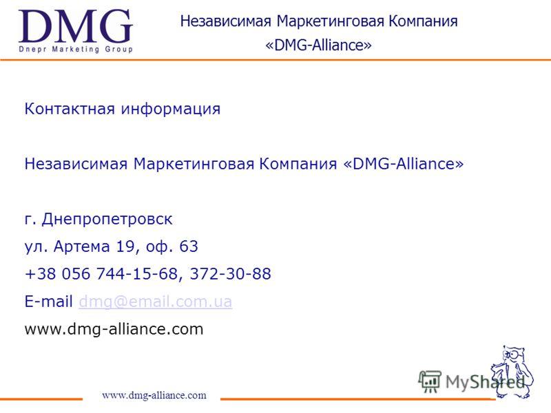 www.dmg-alliance.com Независимая Маркетинговая Компания «DMG-Alliance» Контактная информация Независимая Маркетинговая Компания «DMG-Alliance» г. Днепропетровск ул. Артема 19, оф. 63 +38 056 744-15-68, 372-30-88 E-mail dmg@email.com.uadmg@email.com.u