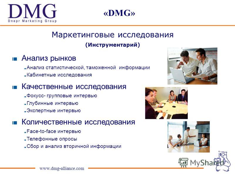 «DMG» www.dmg-alliance.com Анализ рынков Анализ статистической, таможенной информации Кабинетные исследования Качественные исследования Фокусс- групповые интервью Глубинные интервью Экспертные интервью Количественные исследования Face-to-face интервь