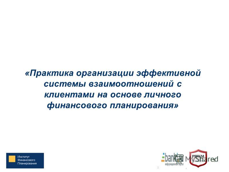 1 «Практика организации эффективной системы взаимоотношений с клиентами на основе личного финансового планирования»
