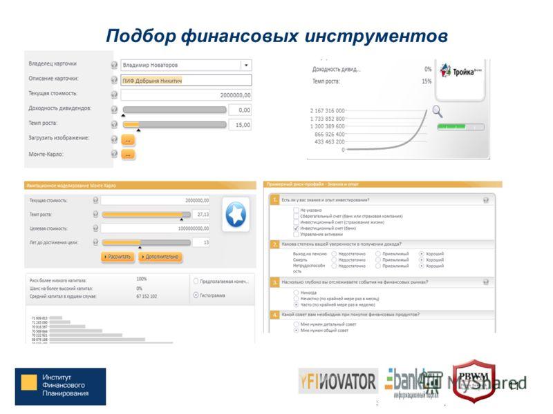 11 Подбор финансовых инструментов
