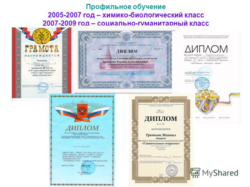 Профильное обучение 2005-2007 год – химико-биологический класс 2007-2009 год – социально-гуманитарный класс
