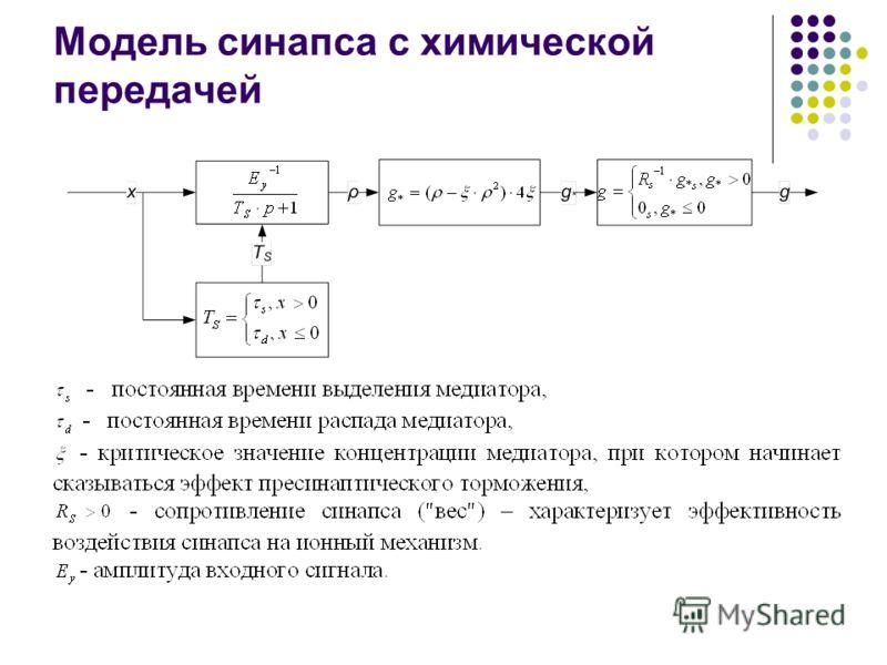 Модель синапса с химической передачей