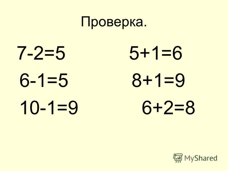 7-2=5 5+1=6 6-1=5 8+1=9 10-1=9 6+2=8 Проверка.