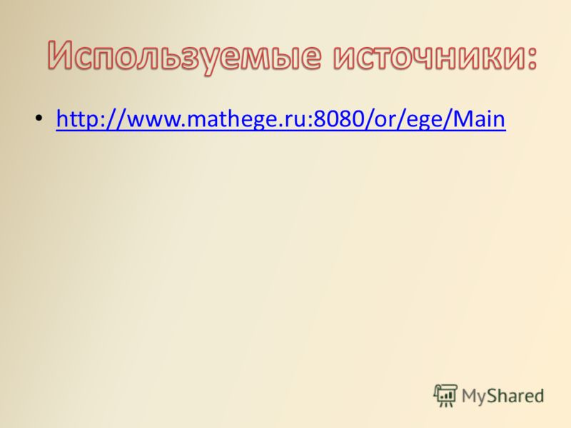 http://www.mathege.ru:8080/or/ege/Main