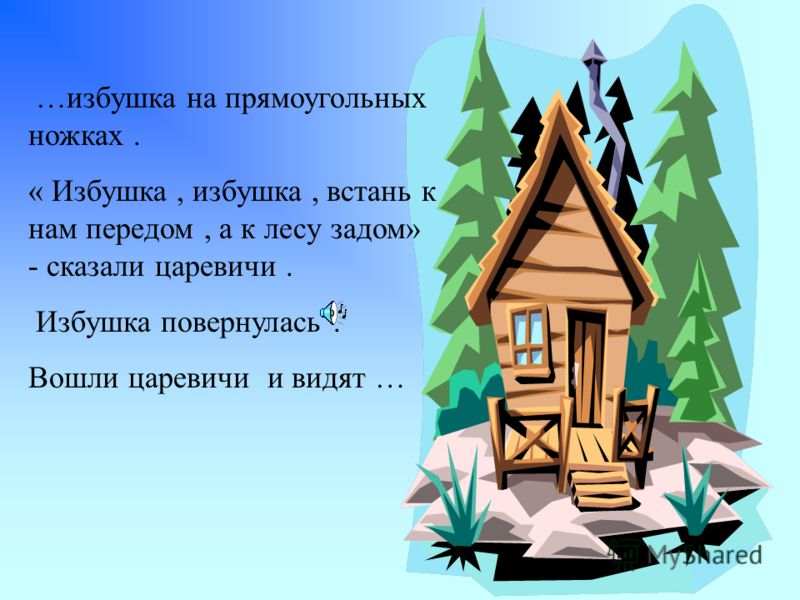 Скоро сказка сказывается, да не скоро дело делается. На пути у царевичей появился дремучий лес. А в лесу …