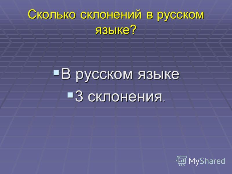 Сколько склонений в русском языке? В русском языке В русском языке 3 склонения. 3 склонения.
