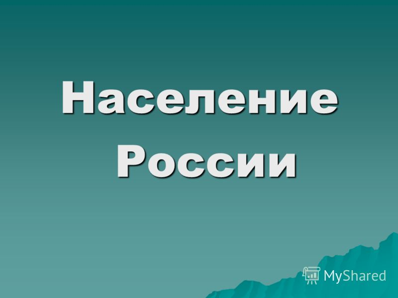 Население России России