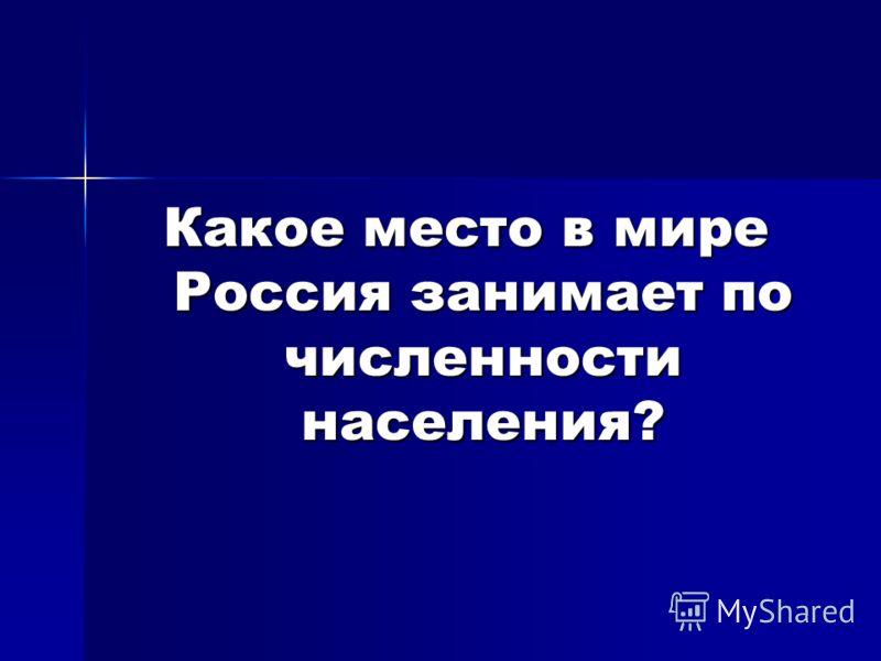 Какое место в мире Россия занимает по численности населения?