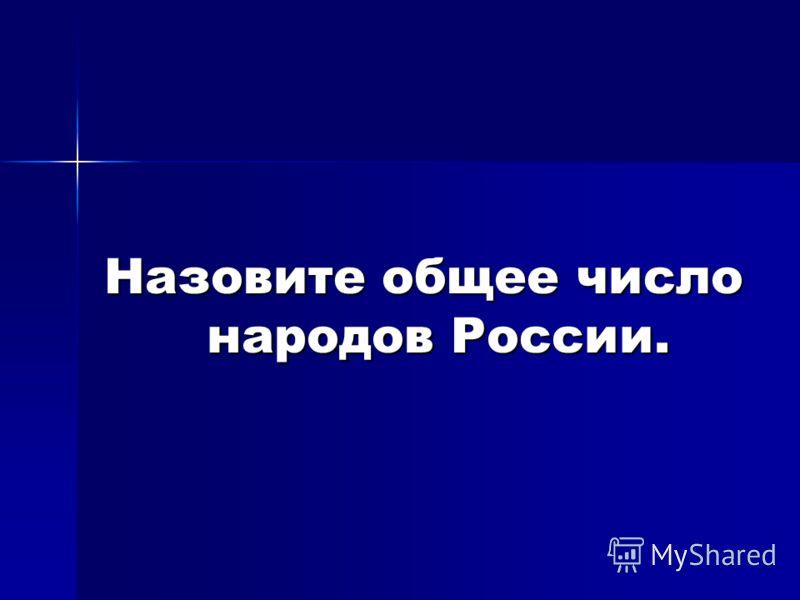 Назовите общее число народов России.
