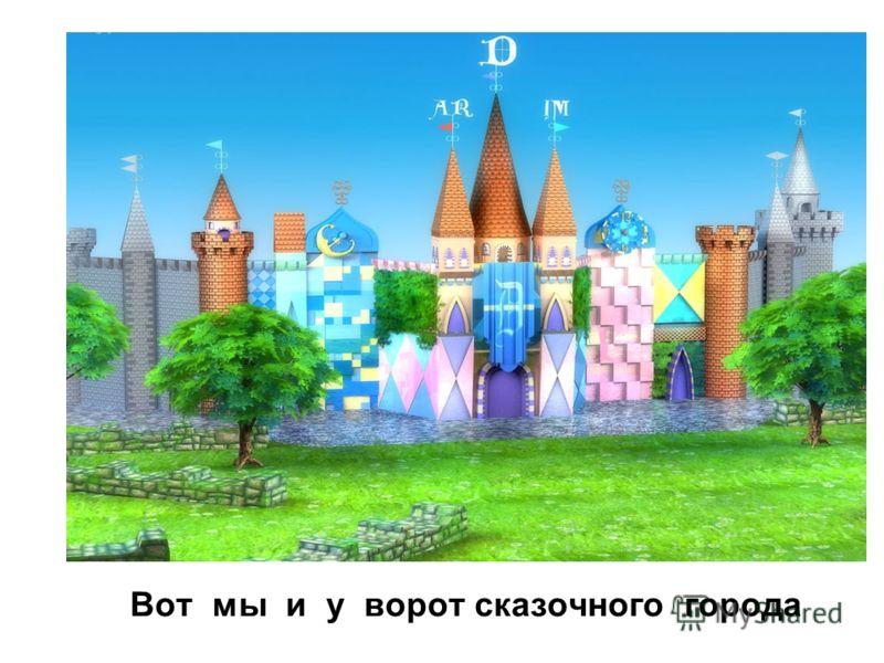 Вот мы и у ворот сказочного города