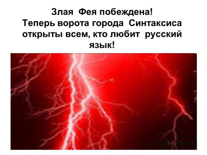 Злая Фея побеждена! Теперь ворота города Синтаксиса открыты всем, кто любит русский язык!