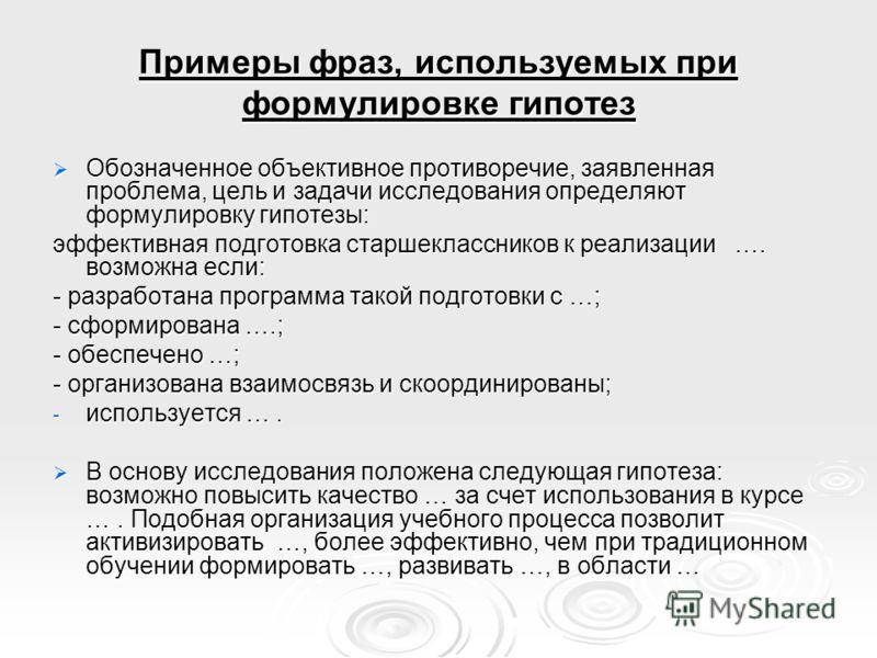 Презентация на тему Рекомендации по написанию дипломной работы  9 Примеры фраз