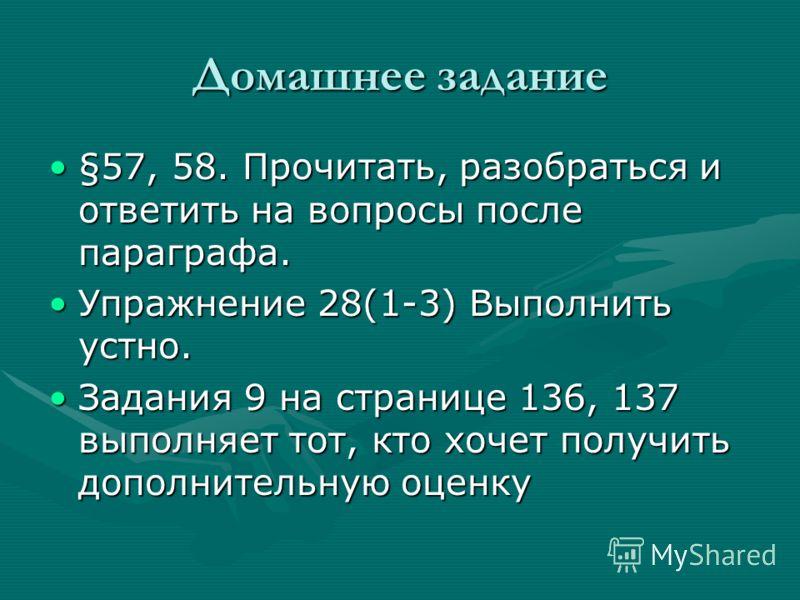 Домашнее задание §57, 58. Прочитать, разобраться и ответить на вопросы после параграфа.§57, 58. Прочитать, разобраться и ответить на вопросы после параграфа. Упражнение 28(1-3) Выполнить устно.Упражнение 28(1-3) Выполнить устно. Задания 9 на странице
