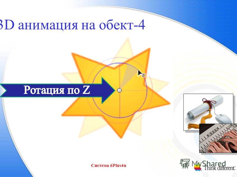 3D анимация на обект-4 Система 6Plus4u18