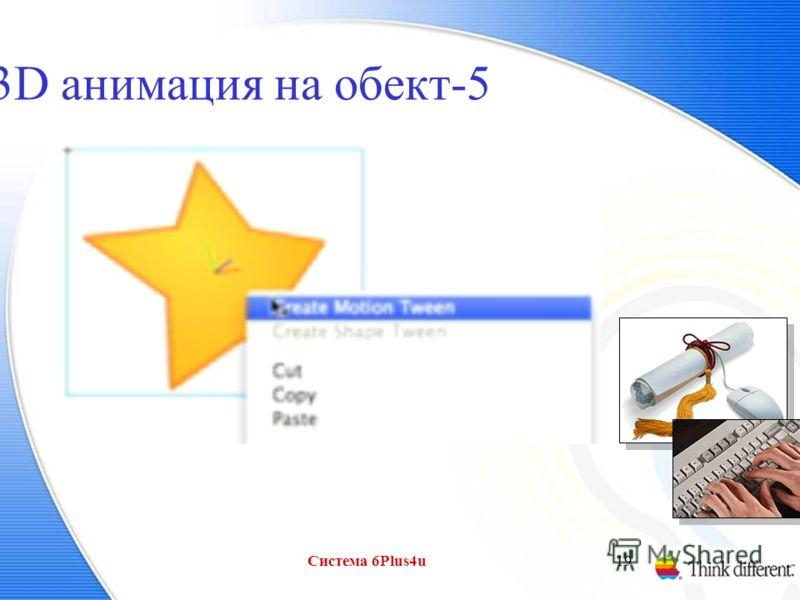 3D анимация на обект-5 Система 6Plus4u19