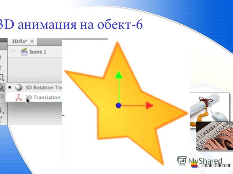 3D анимация на обект-6 Система 6Plus4u20