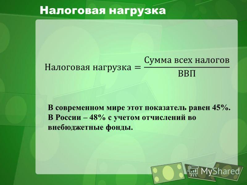 Налоговая нагрузка