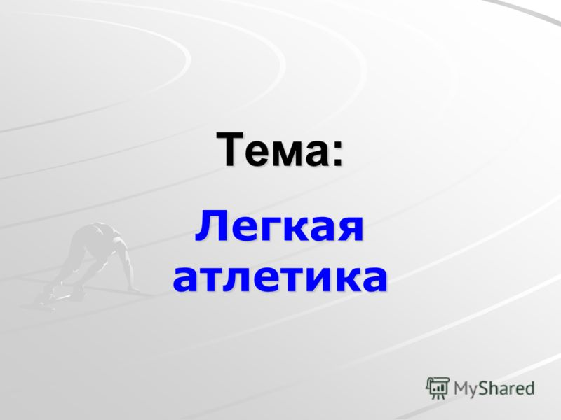 Тема: Легкая атлетика