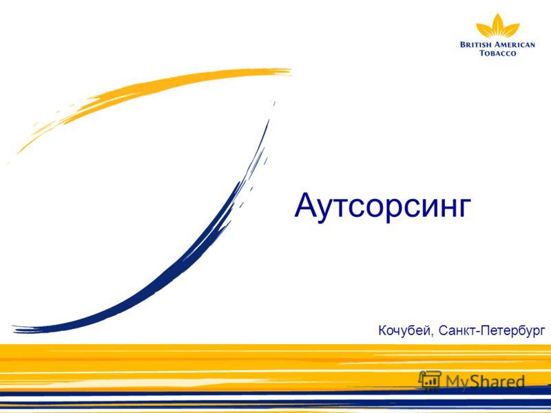 Аутсорсинг Кочубей, Санкт-Петербург