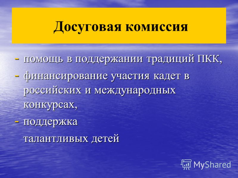 Досуговая комиссия - помощь в поддержании традиций ПКК, - финансирование участия кадет в российских и международных конкурсах, - поддержка талантливых детей талантливых детей