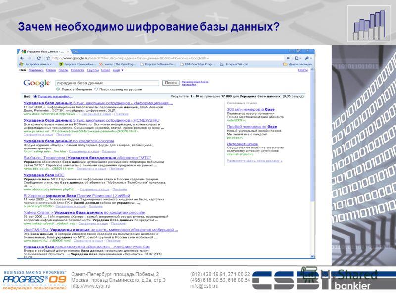 Санкт-Петербург, площадь Победы, 2(812) 438.19.91, 371.00.22 Москва, проезд Ольминского, д.3а, стр.3 (495) 616.00.53, 616.00.54 http://www.csbi.ru info@csbi.ru Зачем необходимо шифрование базы данных? Защита бизнеса (примерно 65% компаний становятся