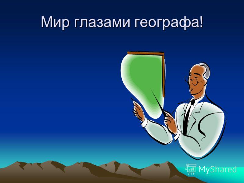 Мир глазами географа!