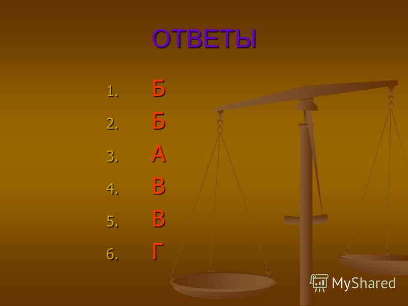 ОТВЕТЫ 1. Б 2. Б 3. А 4. В 5. В 6. Г