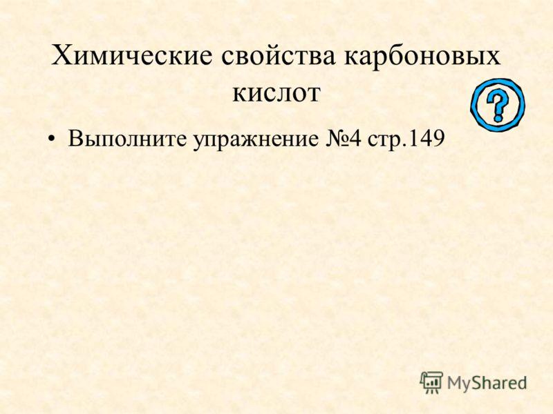 Химические свойства карбоновых кислот Выполните упражнение 4 стр.149