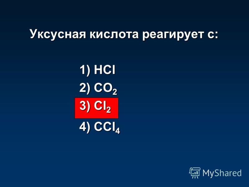 Реакции предельных карбоновых кислот по углеводородному радикалу возможны при их взаимодействии c: 1) солями 2) спиртами 3) галогенами 4) основаниями