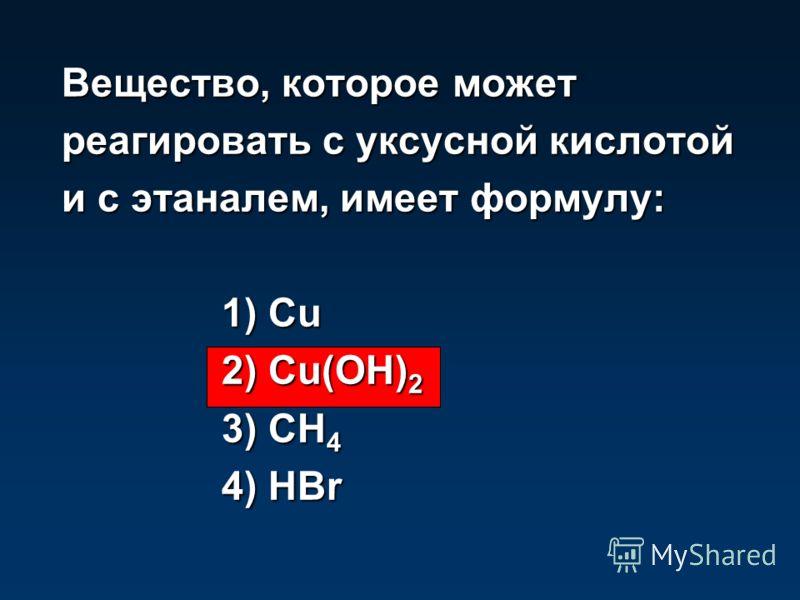 При взаимодействии масляной кислоты с хлором образуется хлороводород и: 1) СН 2 Cl – СН 2 – СН 2 – СООН 2) СН 3 – СНCl – СН 2 – СООН 3) СН 3 – СН 2 – СНCl – СООН 4) СН 3 – СН 2 – СН 2 – СООCl