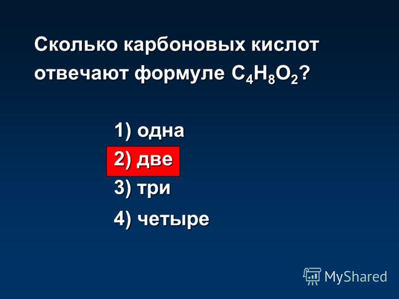 Изомерами являются: 1) бензол и фенол 2) гексан и 2-метилпентан 1) бензол и фенол 2) гексан и 2-метилпентан 3) метан и метанол 4) этанол и уксусная кислота 3) метан и метанол 4) этанол и уксусная кислота