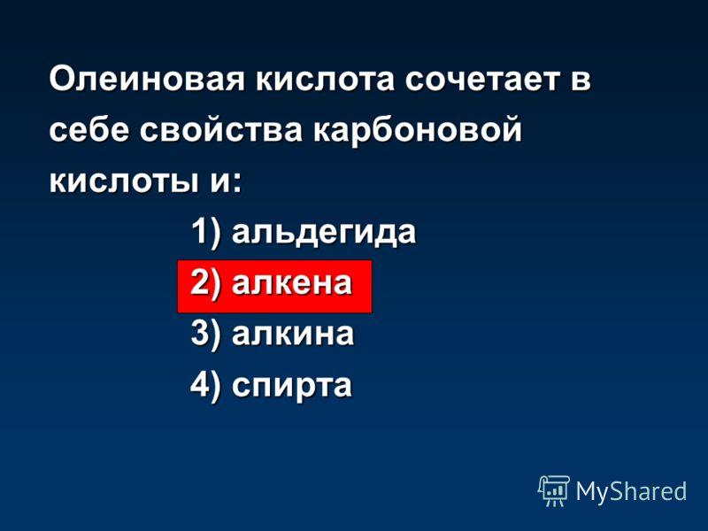 Сколько карбоновых кислот отвечают формуле С 4 Н 8 О 2 ? 1) одна 2) две 3) три 4) четыре