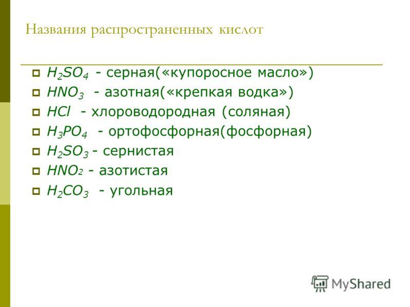 Названия распространенных кислот H 2 SO 4 - серная(«купоросное масло») HNO 3 - азотная(«крепкая водка») HCl - хлороводородная (соляная) H 3 PO 4 - ортофосфорная(фосфорная) H 2 SO 3 - сернистая HNO 2 - азотистая H 2 CO 3 - угольная