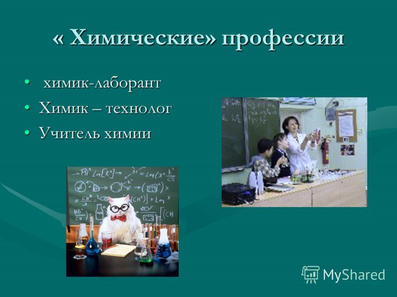 « Химические» профессии химик-лаборант химик-лаборант Химик – технологХимик – технолог Учитель химииУчитель химии