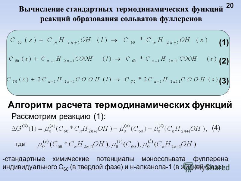 Вычисление стандартных термодинамических функций реакций образования сольватов фуллеренов 20 (1) (2) (3) Алгоритм расчета термодинамических функций, где (4) -стандартные химические потенциалы моносольвата фуллерена, индивидуального С 60 (в твердой фа